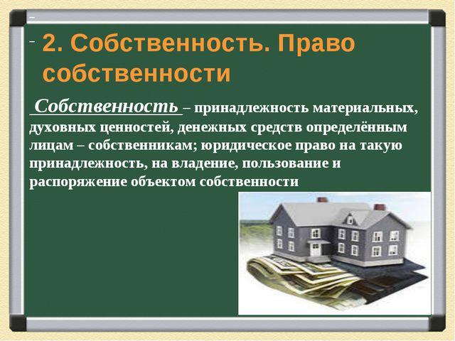 Собственность – принадлежность материальных, духовных ценностей, денежных ср...