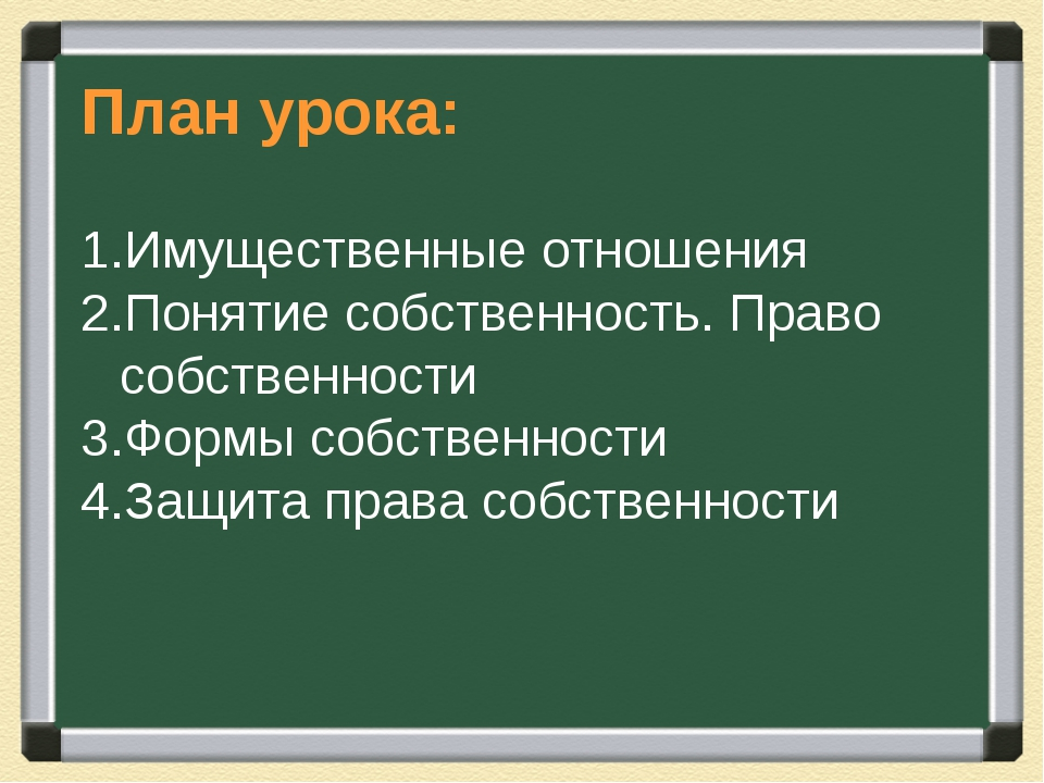 План урока: Имущественные отношения Понятие собственность. Право собственност...