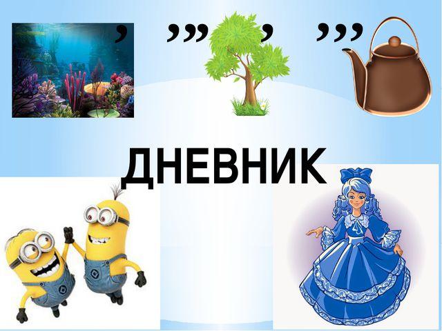 , , , , , , , , ДНЕВНИК