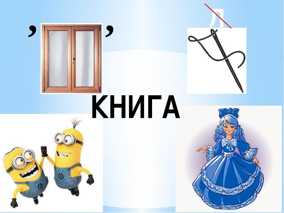 Л , , КНИГА