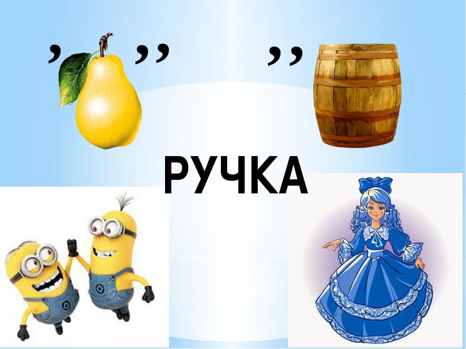 , , , , , РУЧКА