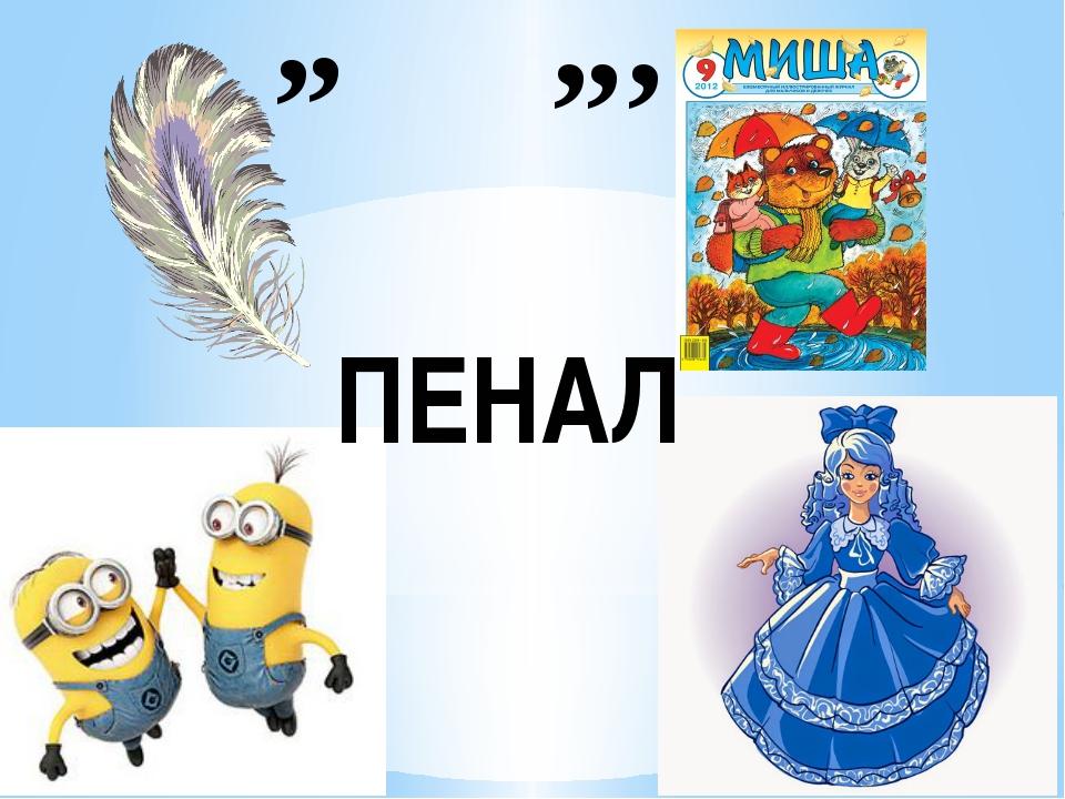 , , , , , ПЕНАЛ