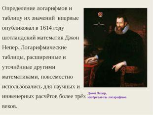 Определение логарифмов и таблицу их значений впервые опубликовал в 1614 году
