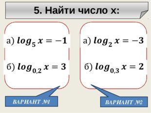5. Найти число х: ВАРИАНТ №1 ВАРИАНТ №2