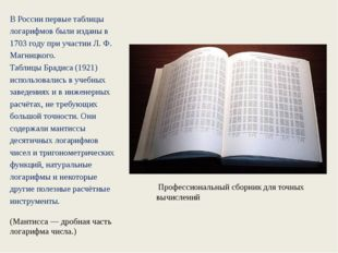 В России первые таблицы логарифмов были изданы в 1703 году при участии Л. Ф.