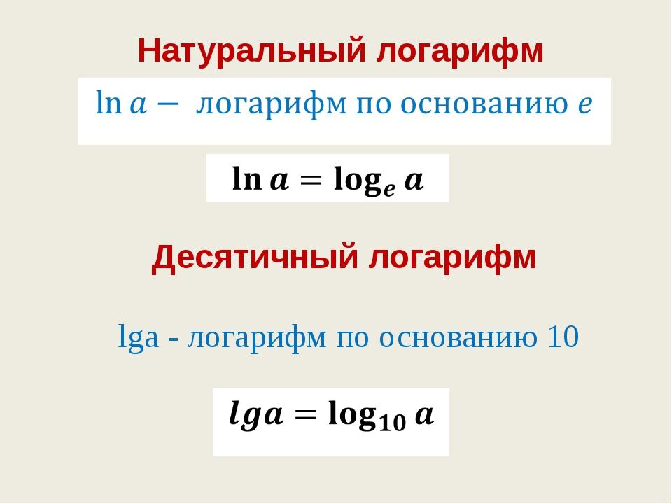 Натуральный логарифм Десятичный логарифм lga - логарифм по основанию 10