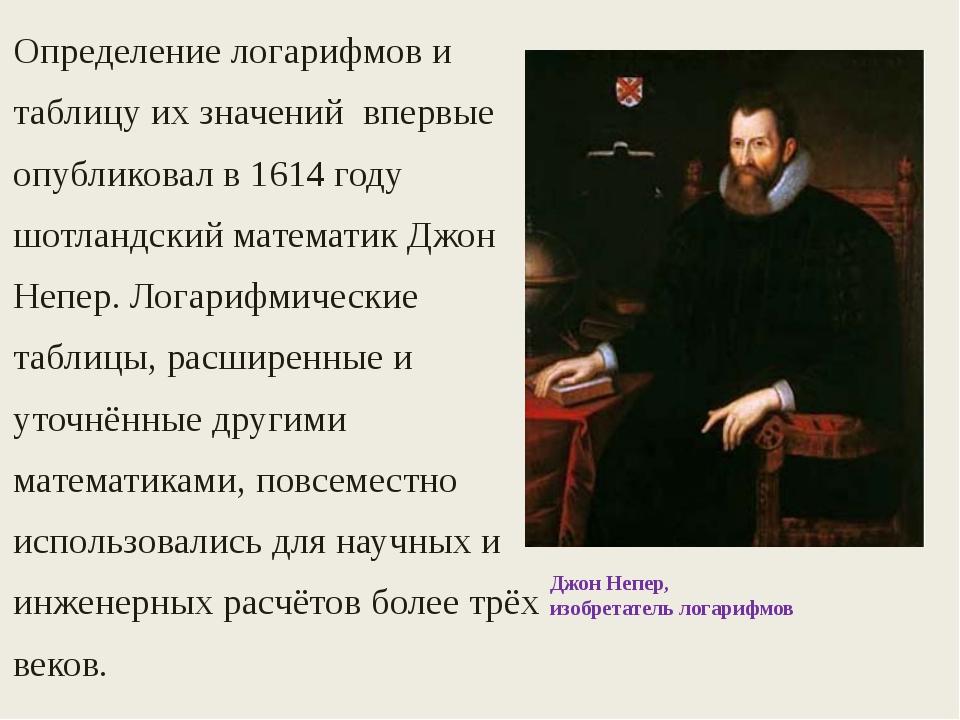 Определение логарифмов и таблицу их значений впервые опубликовал в 1614 году...