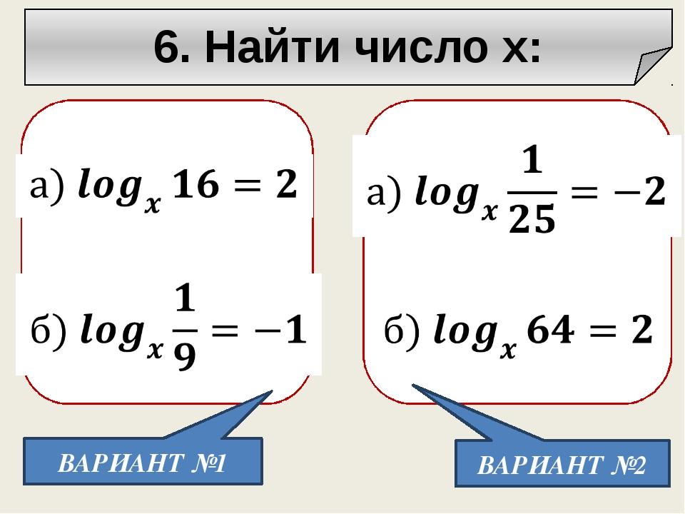 6. Найти число х: ВАРИАНТ №1 ВАРИАНТ №2