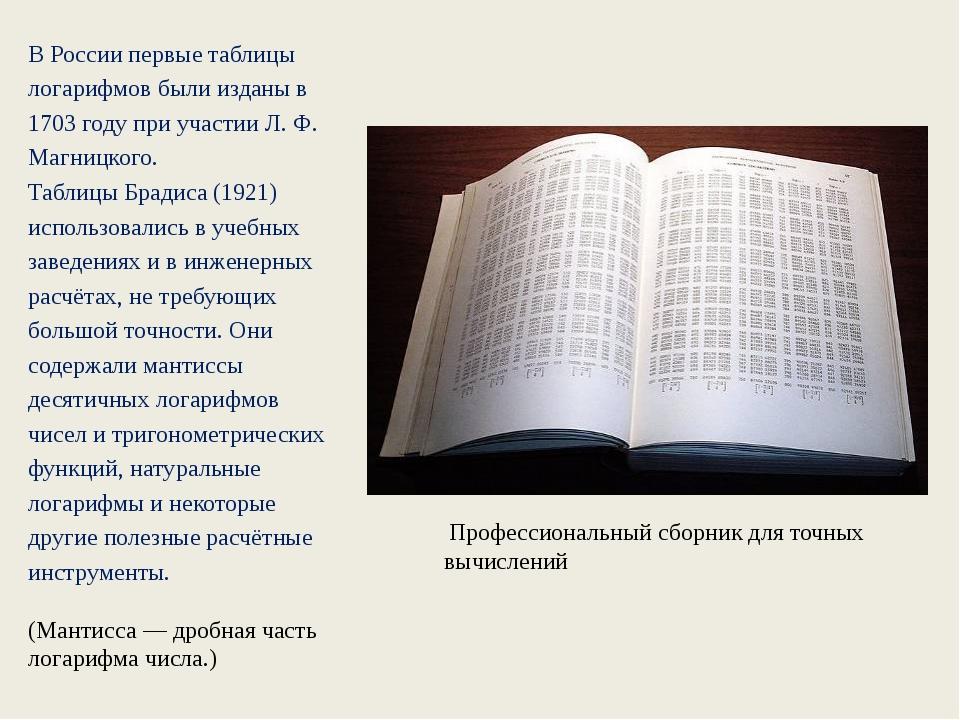 В России первые таблицы логарифмов были изданы в 1703 году при участии Л. Ф....