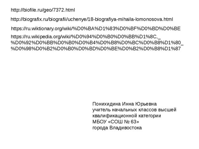 http://biofile.ru/geo/7372.html http://biografix.ru/biografii/uchenye/18-biog...