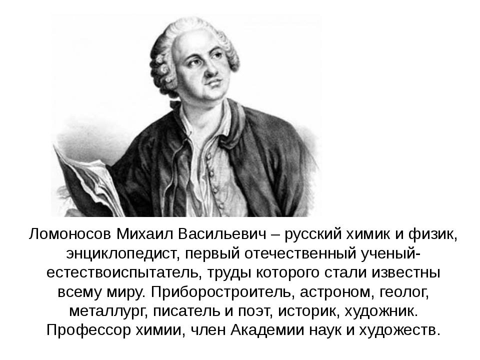 Ломоносов Михаил Васильевич – русский химик и физик, энциклопедист, первый от...
