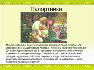 Папортники Многие, наверное, знают о старинном празднике Ивана Купалы, или Ив