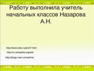 Работу выполнила учитель начальных классов Назарова А.Н. http://ru.wikipedia.
