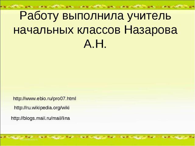 Работу выполнила учитель начальных классов Назарова А.Н. http://ru.wikipedia....