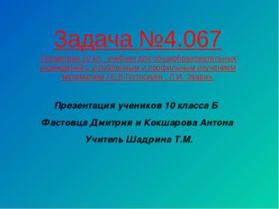 Задача №4.067 Геометрия 10 кл.: учебник для общеобразовательных учреждений с