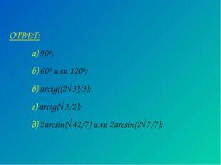 ОТВЕТ: а) 90º; б) 60º или 120º; в) arctg((2√3)/3); г) arctg(√3/2); д) 2a