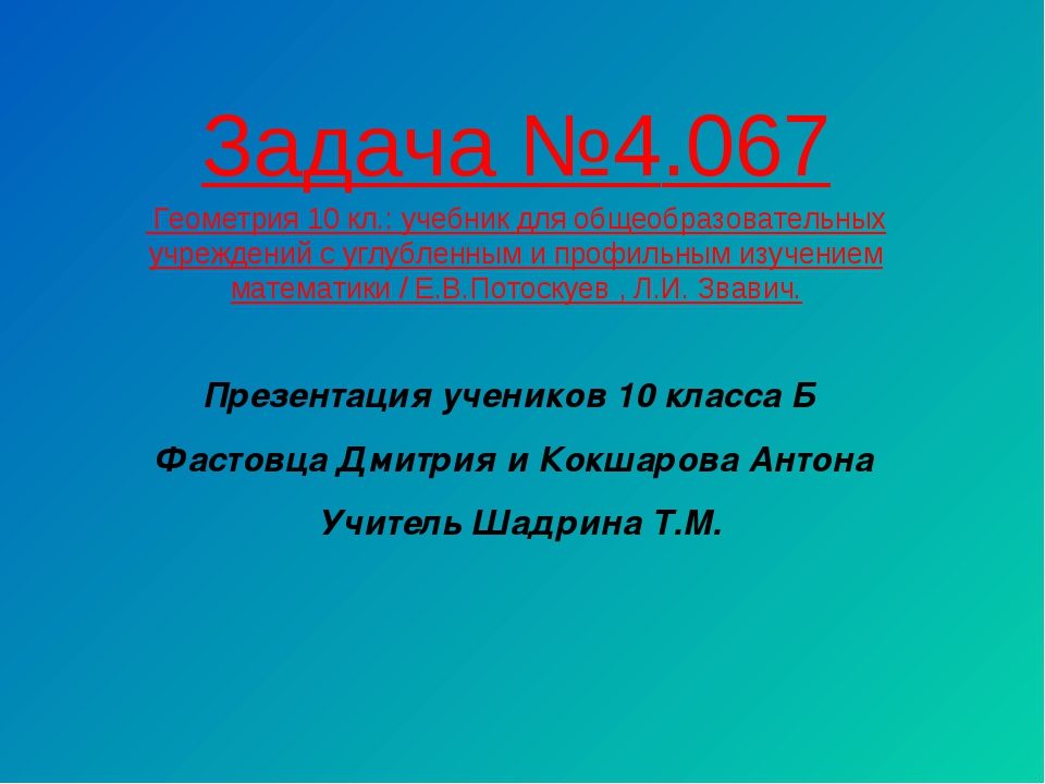 Задача №4.067 Геометрия 10 кл.: учебник для общеобразовательных учреждений с...