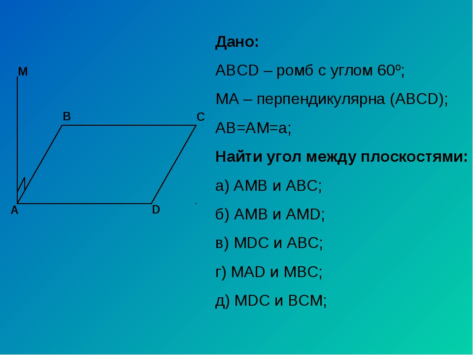 А С В D M Дано: ABCD – ромб с углом 60º; МА – перпендикулярна (АВСD); АВ=АМ=a...