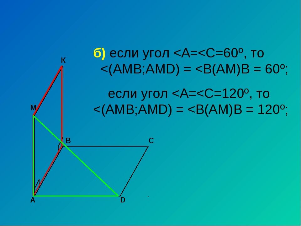 А С В D M К б) если угол