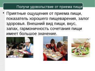 Получи удовольствие от приема пищи Приятные ощущения от приема пищи, показате