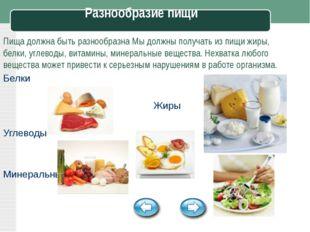 Разнообразие пищи Пища должна быть разнообразна Мы должны получать из пищи жи