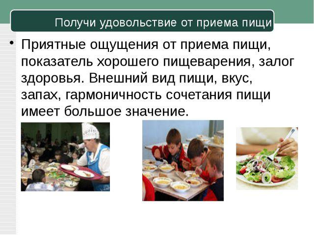 Получи удовольствие от приема пищи Приятные ощущения от приема пищи, показате...