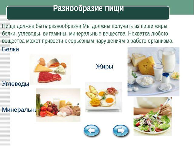 Разнообразие пищи Пища должна быть разнообразна Мы должны получать из пищи жи...