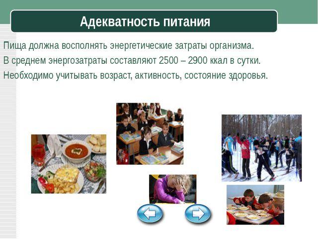 Адекватность питания Пища должна восполнять энергетические затраты организма....