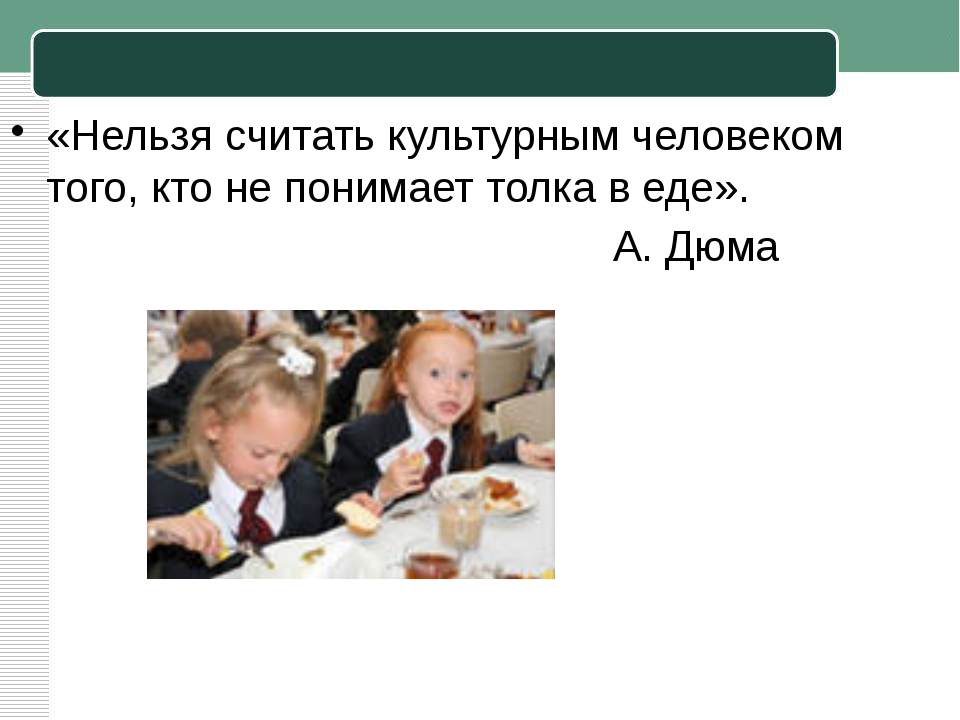 «Нельзя считать культурным человеком того, кто не понимает толка в еде». А. Д...