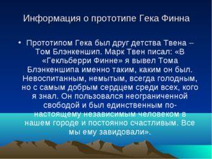 Информация о прототипе Гека Финна Прототипом Гека был друг детства Твена – То