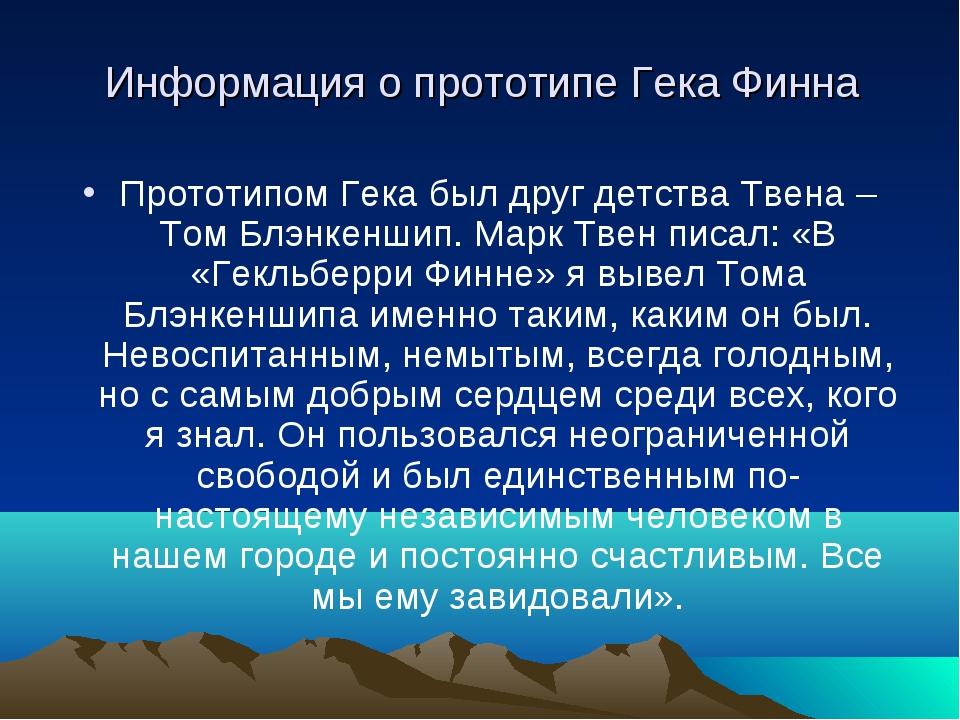 Информация о прототипе Гека Финна Прототипом Гека был друг детства Твена – То...