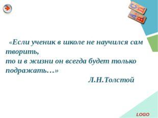 «Если ученик в школе не научился сам творить, то и в жизни он всегда будет