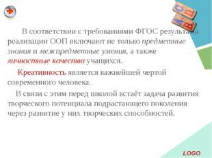 В соответствии с требованиями ФГОС результаты реализации ООП включают не тол