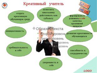 формировать и развивать в себе качества креативной личности Креативный учите