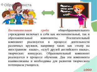 Воспитательная среда общеобразовательного учреждения включает в себя как восп