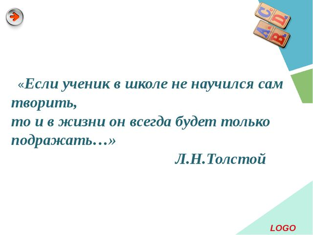 «Если ученик в школе не научился сам творить, то и в жизни он всегда будет...