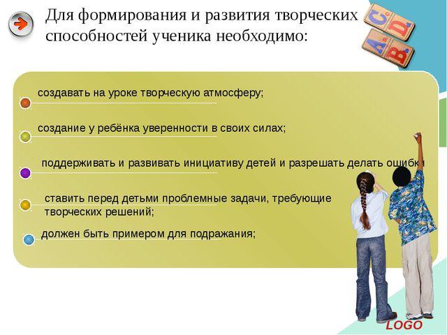 Для формирования и развития творческих способностей ученика необходимо: созд...