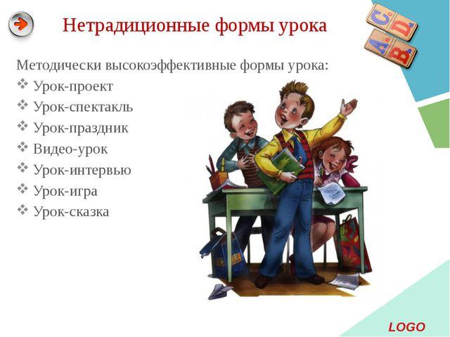Нетрадиционные формы урока Методически высокоэффективные формы урока: Урок-пр...