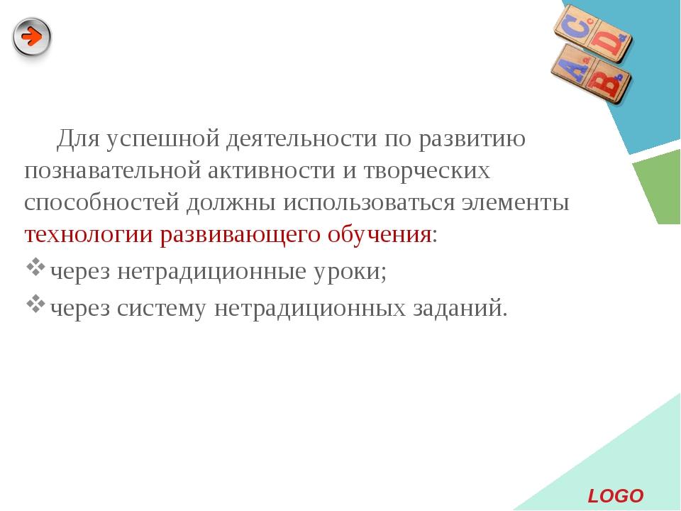 Для успешной деятельности по развитию познавательной активности и творческих...