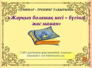 СЕМИНАР – ТРЕНИНГ ТАҚЫРЫБЫ: