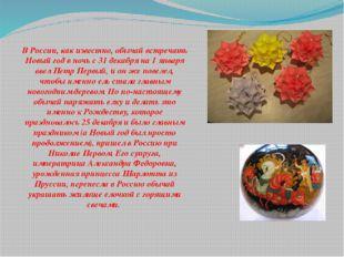 В России, как известно, обычай встречать Новый год в ночь с 31 декабря на 1 я