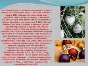 Развитие отрасли елочных украшений в России прервалось после революции 1917 г