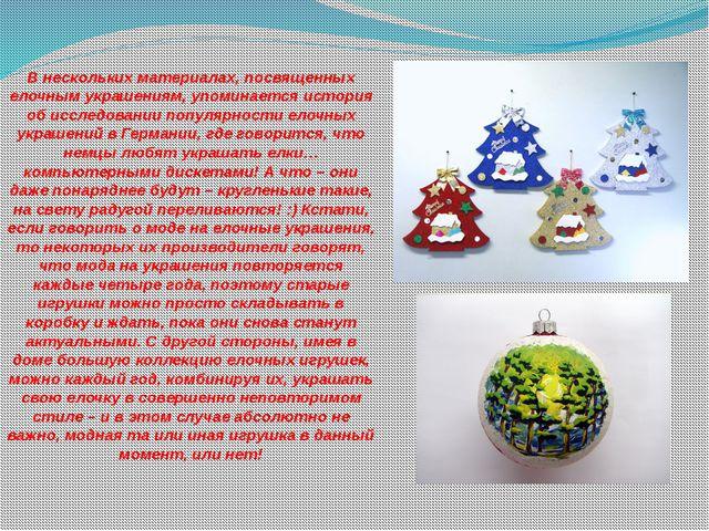 В нескольких материалах, посвященных елочным украшениям, упоминается история...