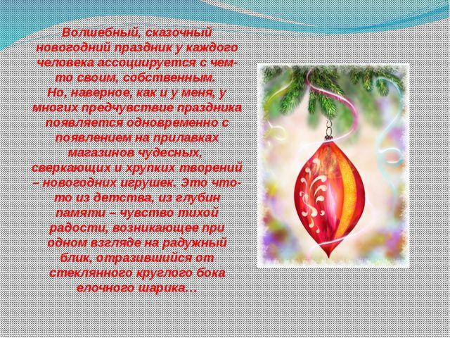 Волшебный, сказочный новогодний праздник у каждого человека ассоциируется с ч...