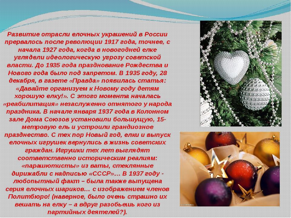 Развитие отрасли елочных украшений в России прервалось после революции 1917 г...