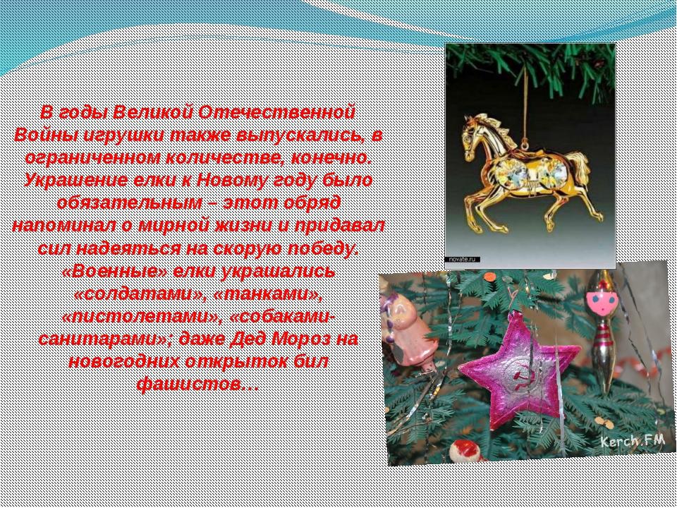 В годы Великой Отечественной Войны игрушки также выпускались, в ограниченном...