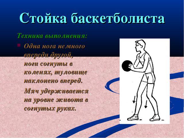 Техника выполнения: Одна нога немного впереди другой, ноги согнуты в коленях,...