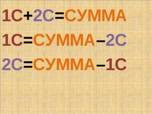 1С+2С=СУММА 1С=СУММА–2С 2С=СУММА–1С