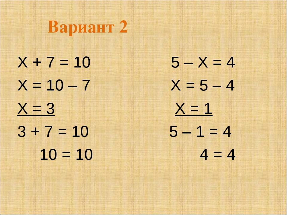 Вариант 2 Х + 7 = 10 5 – Х = 4 Х = 10 – 7 Х = 5 – 4 Х = 3 Х = 1 3 + 7 = 10 5...