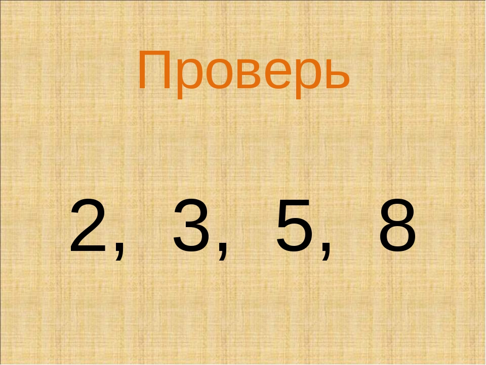 Проверь 2, 3, 5, 8